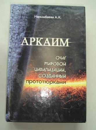 Книга нарымбаевой
