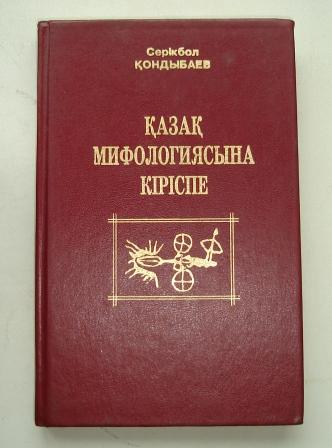 Книга Кондыбая