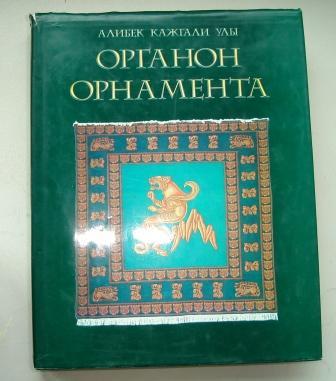 Книга Алибека Малаева