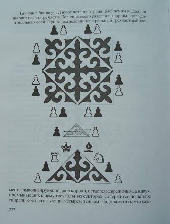 страница из книги А. Кажгалиулы